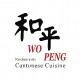 cropped-Wopeng-Logo.png
